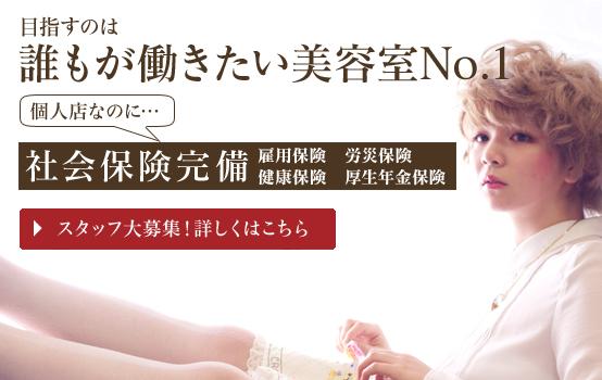 新小岩・妙典・下総中山・本八幡の個室美容室・美容院 | GULGULトップ画像3