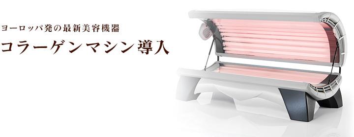 ヨーロッパ発の最新美容機器