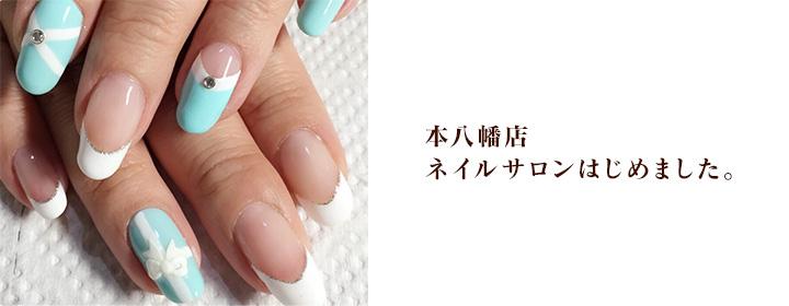 【本八幡店】ネイルメニュー始めました!