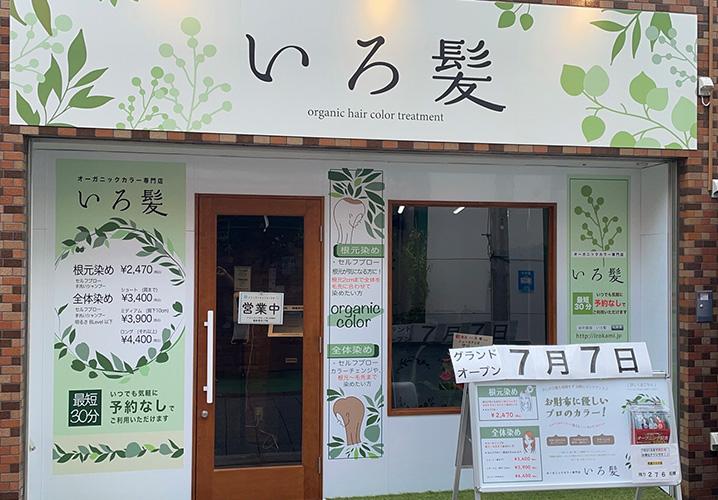 オーガニックカラー専門店 いろ髪 砂町銀座店