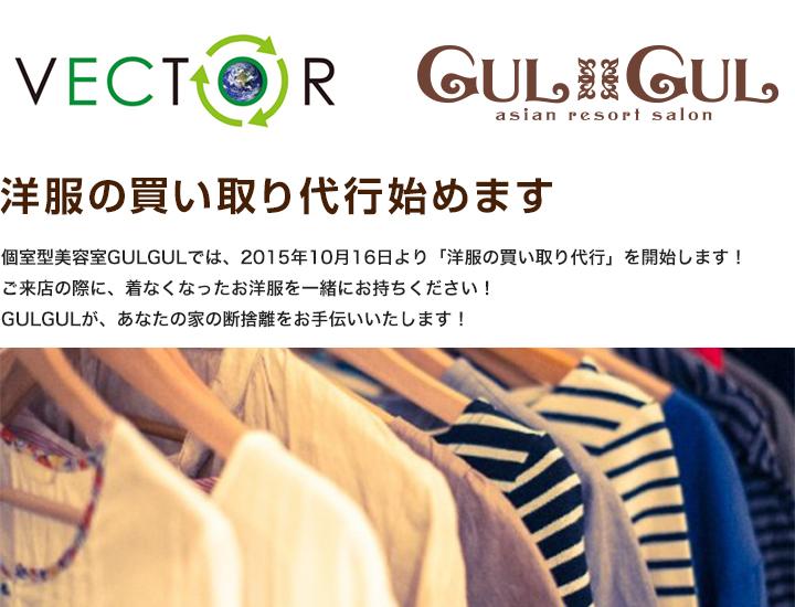 洋服の買い取り始めます!